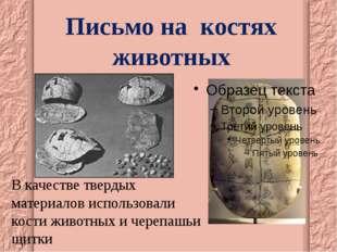 Письмо на костях животных В качестве твердых материалов использовали кости жи