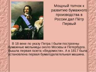 Мощный толчок к развитию бумажного производства в России дал Пётр Первый В