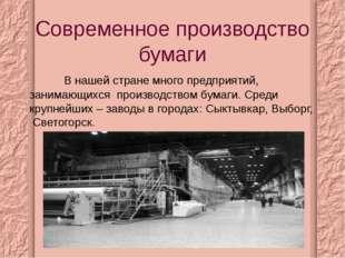 Современное производство бумаги В нашей стране много предприятий, занимающи