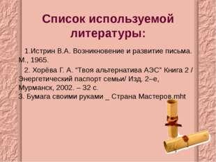 Список используемой литературы: 1.Истрин В.А. Возникновение и развитие письма