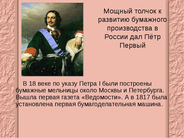 Мощный толчок к развитию бумажного производства в России дал Пётр Первый В...