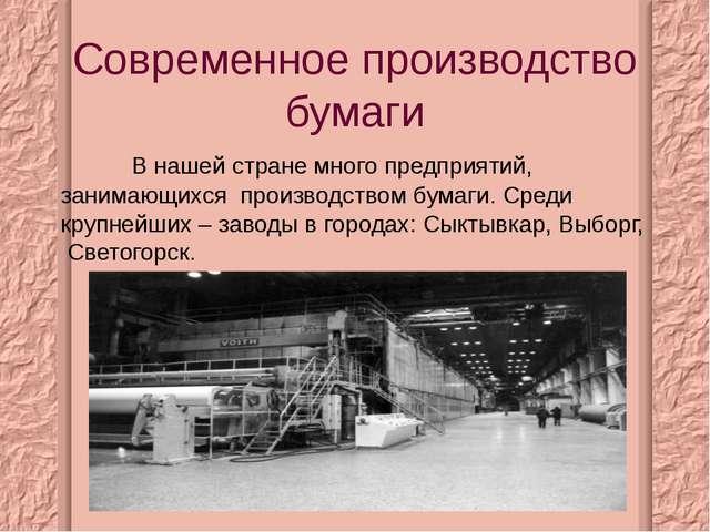 Современное производство бумаги В нашей стране много предприятий, занимающи...