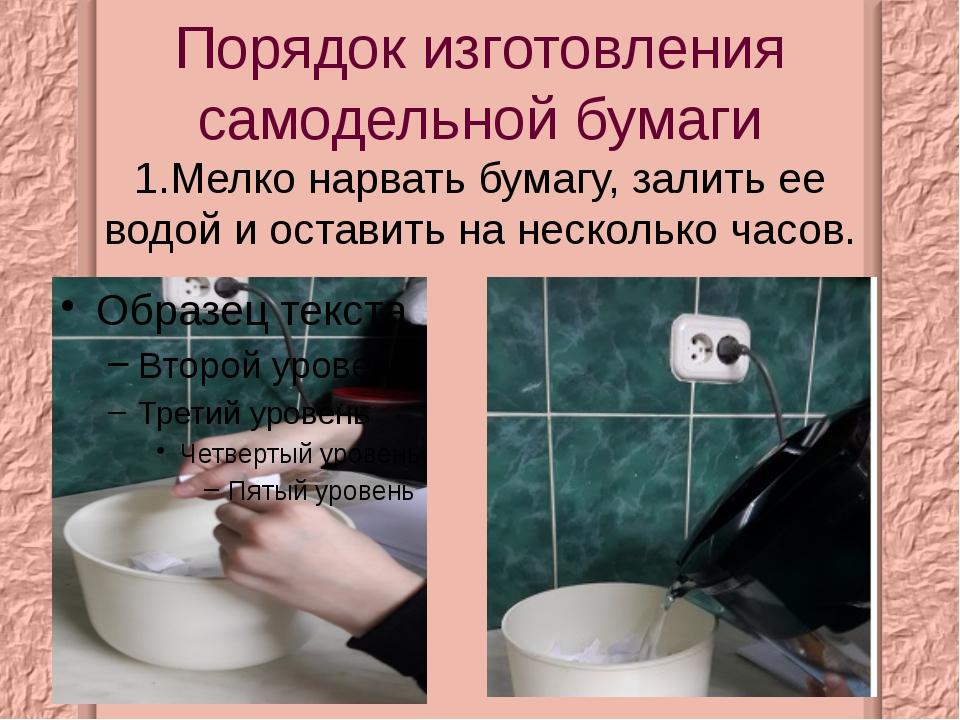 Порядок изготовления самодельной бумаги 1.Мелко нарвать бумагу, залить ее вод...