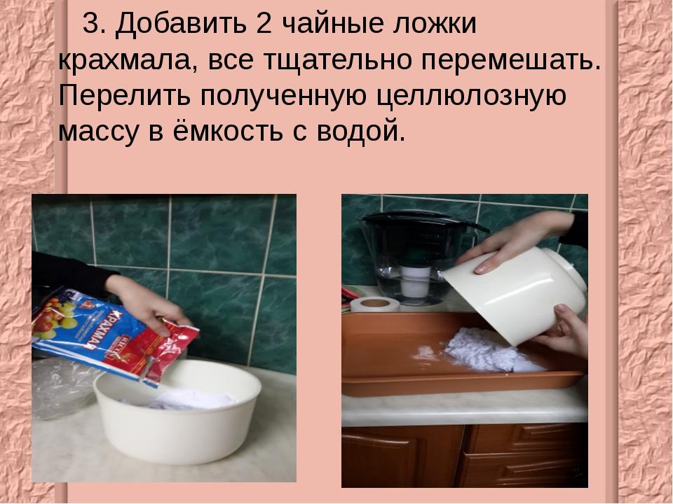 3. Добавить 2 чайные ложки крахмала, все тщательно перемешать. Перелить полу...