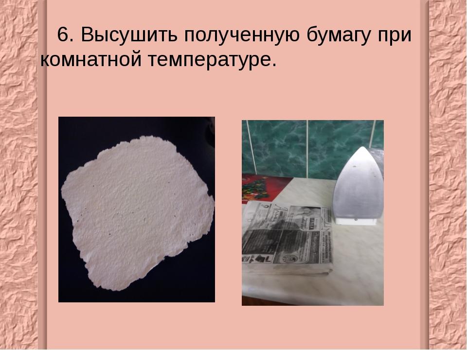 6. Высушить полученную бумагу при комнатной температуре.