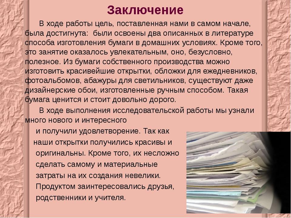 Исследовательская работа бумага в домашних условиях 184