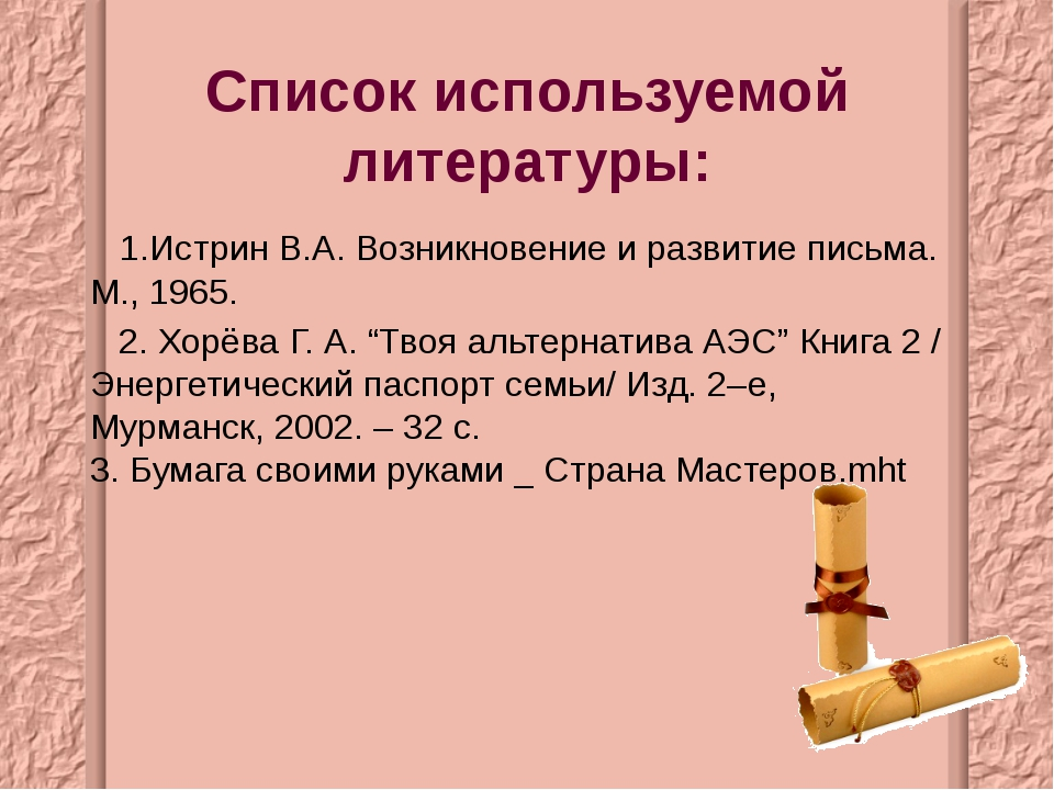 Список используемой литературы: 1.Истрин В.А. Возникновение и развитие письма...