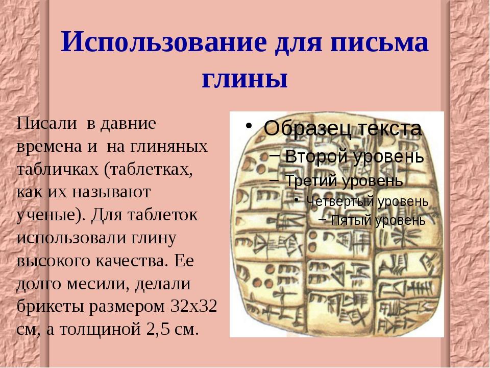 Использование для письма глины Писали в давние времена и на глиняных табличка...