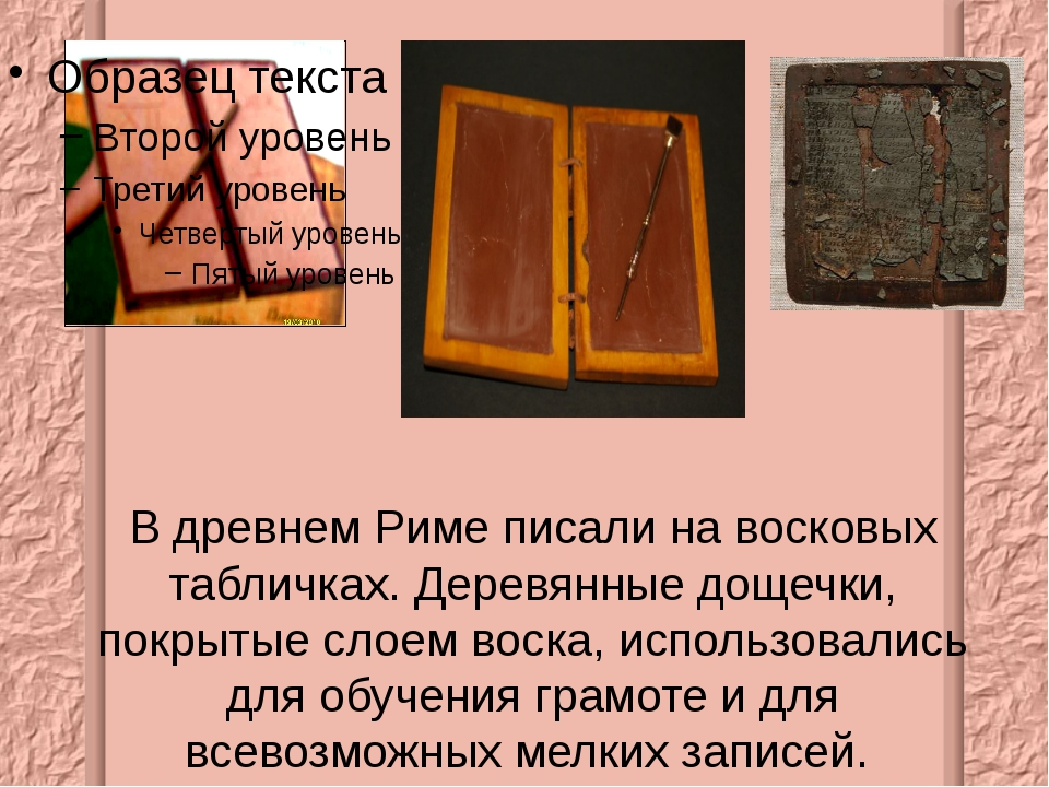 В древнем Риме писали на восковых табличках. Деревянные дощечки, покрытые сло...