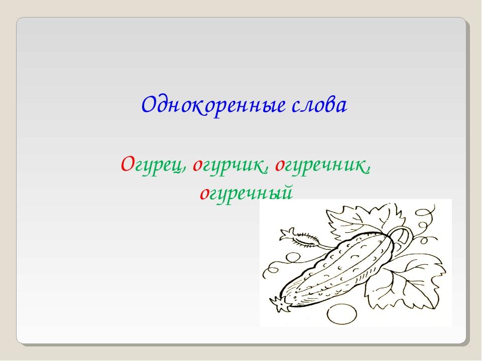 Однокоренные слова Огурец, огурчик, огуречник, огуречный