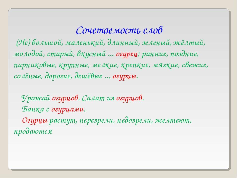 Сочетаемость слов (Не) большой, маленький, длинный, зеленый, жёлтый, молодой,...