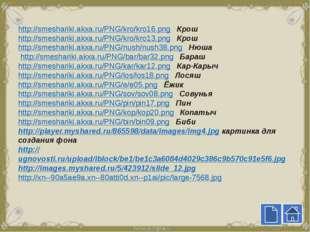 http://smeshariki.akxa.ru/PNG/kro/kro16.png Крош http://smeshariki.akxa.ru/PN