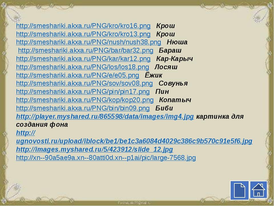 http://smeshariki.akxa.ru/PNG/kro/kro16.png Крош http://smeshariki.akxa.ru/PN...