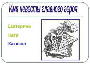 Екатерина Катя Катюша