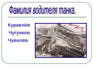 Куравлёв Чугунков Чувилёв