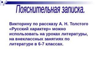 Викторину по рассказу А. Н. Толстого «Русский характер» можно использовать н