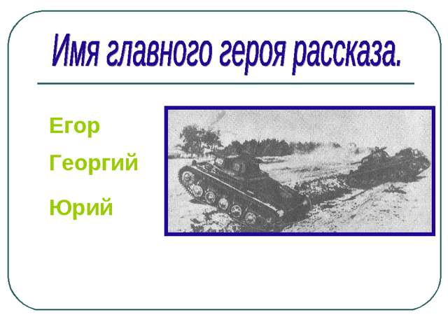 Егор Георгий Юрий
