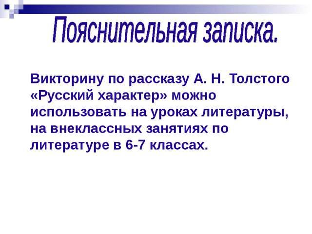 Викторину по рассказу А. Н. Толстого «Русский характер» можно использовать н...