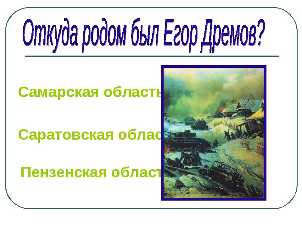 Самарская область Саратовская область Пензенская область