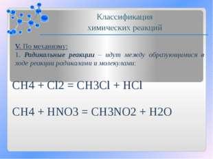 V. По механизму: 1. Радикальные реакции – идут между образующимися в ходе реа