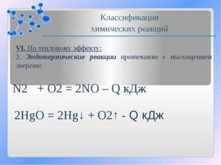 VI. По тепловому эффекту: 2. Эндотермические реакции протекают с поглощением