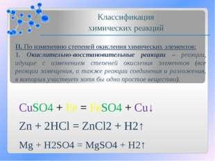 II. По изменению степеней окисления химических элементов: 1. Окислительно-вос