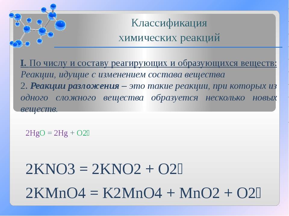 I. По числу и составу реагирующих и образующихся веществ: Реакции, идущие с и...
