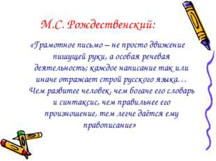 М.С. Рождественский: «Грамотное письмо – не просто движение пишущей руки, а о