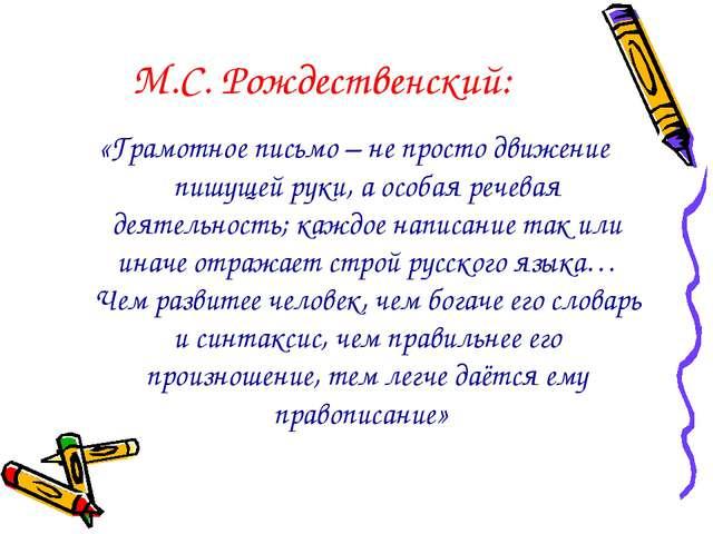 М.С. Рождественский: «Грамотное письмо – не просто движение пишущей руки, а о...
