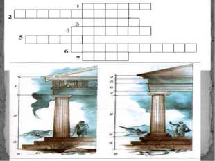 1. Capital of a Ionic column. 2. A beam which is based upon a column of capit