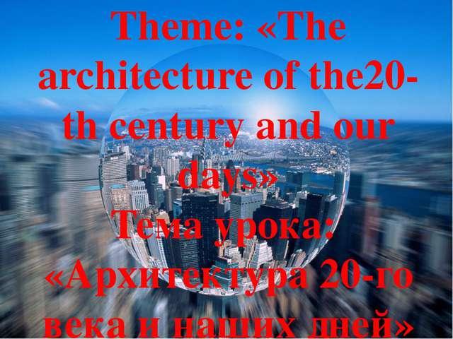 Домашнее задание. содержание Повторить классификацию зданий по различным приз...