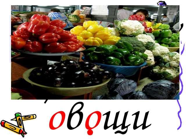 ' ' ' ' ' овощи