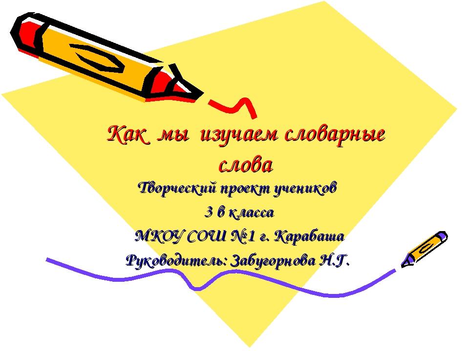 Как мы изучаем словарные слова Творческий проект учеников 3 в класса МКОУ СО...