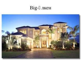 Big-үлкен