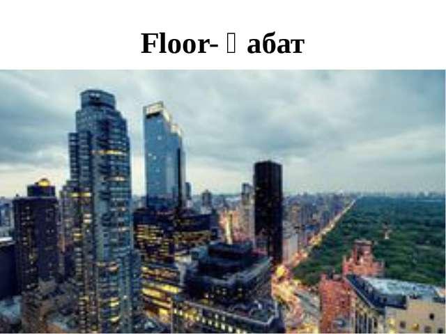 Floor- қабат