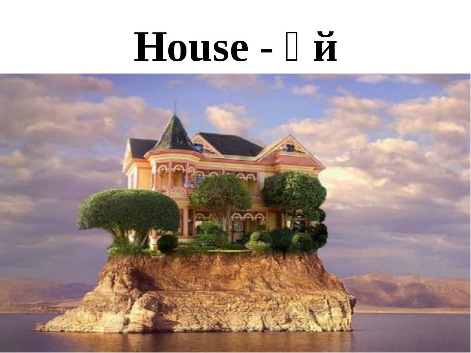 House - үй