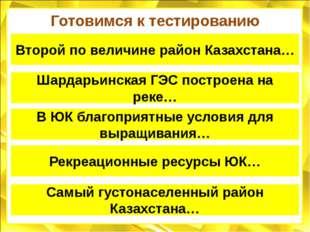 Готовимся к тестированию Второй по величине район Казахстана… Шардарьинская Г