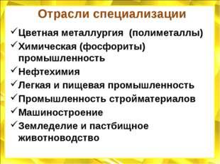 Отрасли специализации Цветная металлургия (полиметаллы) Химическая (фосфориты