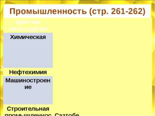 Промышленность (стр. 261-262) Цветная металлургия Свинцово-цинковая (Ащысай,
