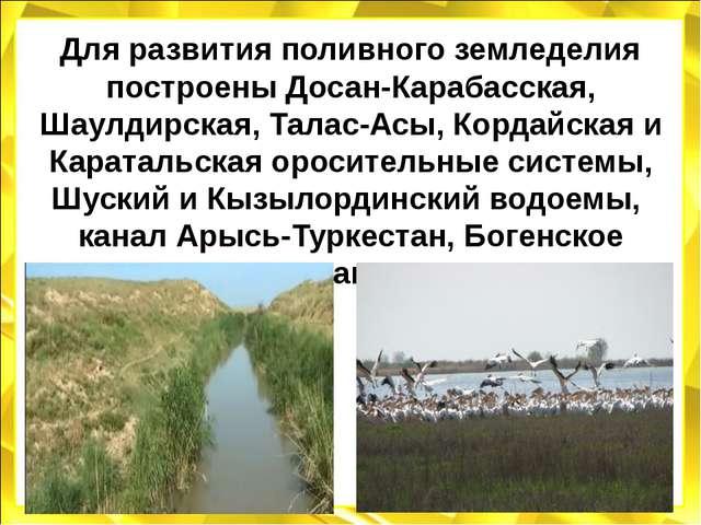 Для развития поливного земледелия построены Досан-Карабасская, Шаулдирская, Т...
