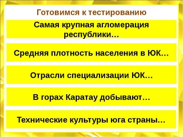Готовимся к тестированию Самая крупная агломерация республики… Средняя плотно...