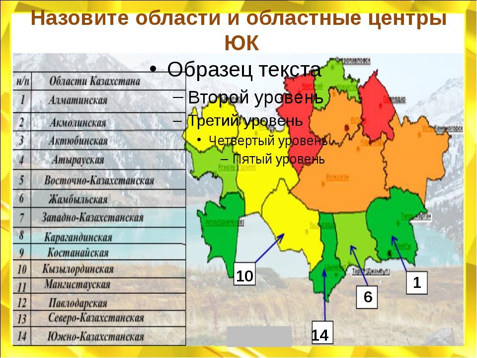 Назовите области и областные центры ЮК 10 14 6 1