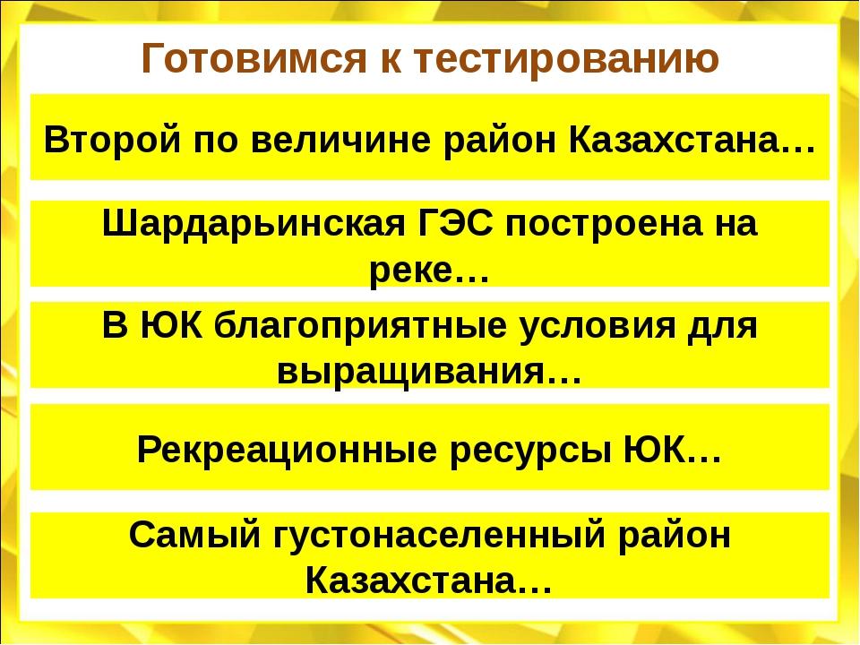 Готовимся к тестированию Второй по величине район Казахстана… Шардарьинская Г...