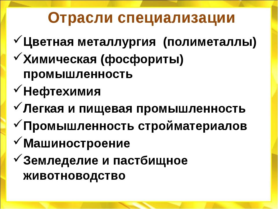 Отрасли специализации Цветная металлургия (полиметаллы) Химическая (фосфориты...