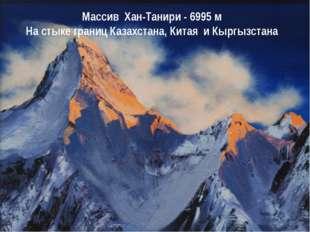 Географическое положение Тянь-Шань - одна из самых крупных горных систем в А