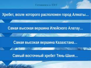 Готовимся к ЕНТ Хребет, возле которого расположен город Алматы… Самая высокая