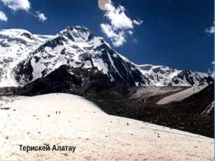 Центральный Тянь-Шань В пределах Казахстана начинается от мощного горного уз