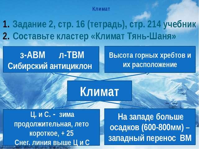 Климат Климат з-АВМ л-ТВМ Сибирский антициклон Высота горных хребтов и их рас...