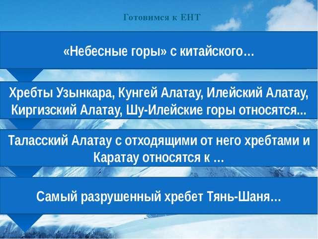 Готовимся к ЕНТ «Небесные горы» с китайского… Хребты Узынкара, Кунгей Алатау,...