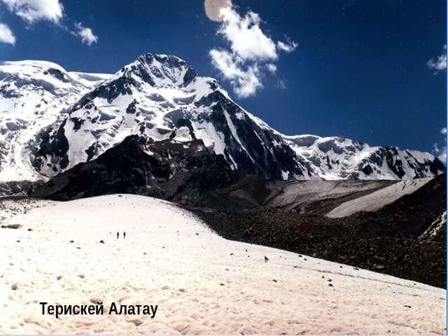Центральный Тянь-Шань В пределах Казахстана начинается от мощного горного уз...